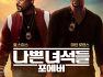 [영화] 나쁜녀석들 : 포에버(2020)