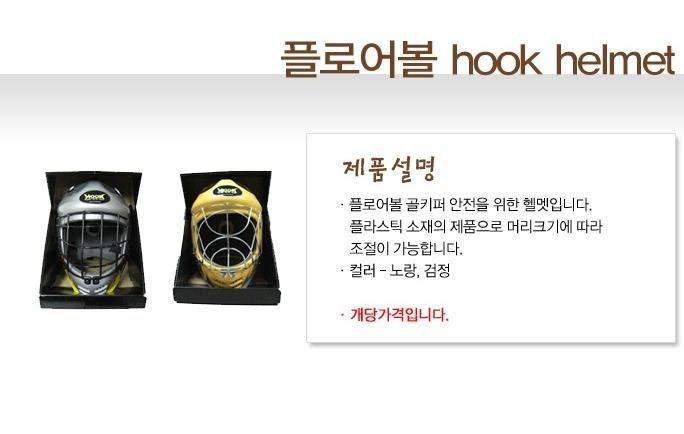 뉴스포츠 플로어볼 Hook helmet 유아체육교구/학교체육용품/스포츠용품 플로어볼 관련 제품 정보