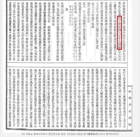 [펌]외국학자가 쓴 우리의 삼조선(三朝鮮)에 대하여
