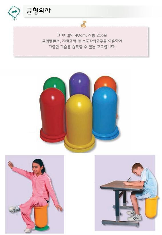균형발라스와 자세교정에 좋은 균형의자 유아체육교구/학교체육용품/스포츠용품 균형의자 제품 소개
