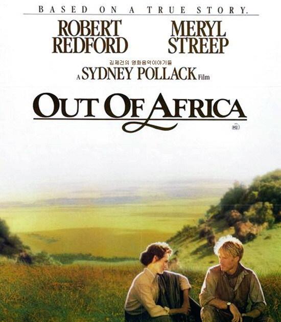 '아웃 오브 아프리카'의 OST/모짜르트의 클라리넷 협주곡 2악장