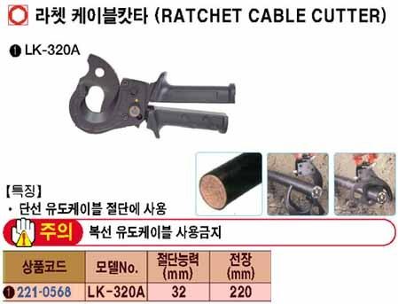 kìm cắt cáp Opt LK-320A, kéo cắt cáp nhông 32mm