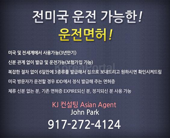 [미국 국제운전면허증] 국제컨설팅