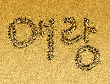 포토샵 강좌 모래위에 글씨 쓰기