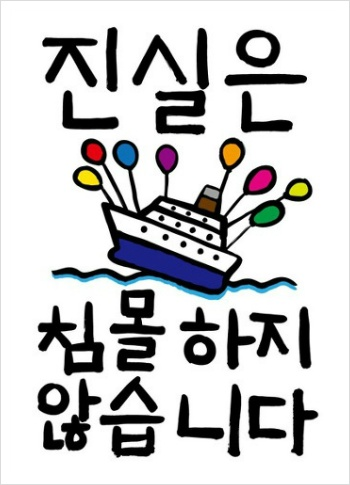 Image result for 진실