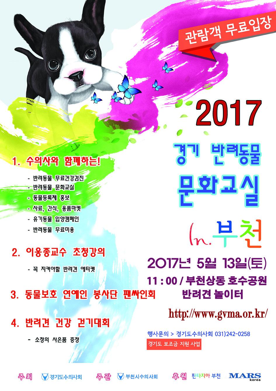 2017 경기 반려동물 문화교실(부천)