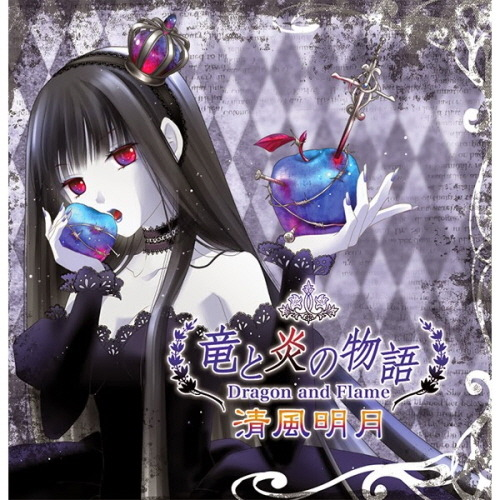 (C85)(同人音楽)[清風明月] 竜と炎の物語 ~Dragon and Flame Story~ (320K+BK)