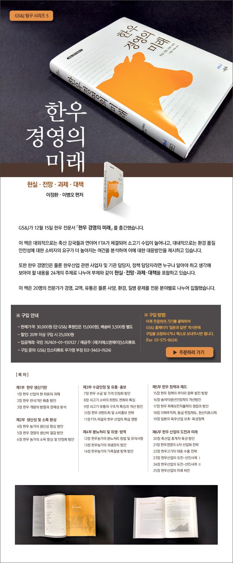 [알림] GS&J 탐구시리즈 5 「한우 경영의 미래」발간