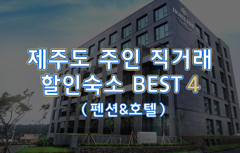 ▣ 제주도 주인 직거래 할인숙소 BEST 4 (펜션&호텔) ▣