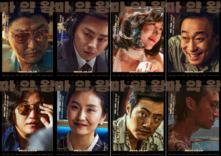 마약왕 OST, 김정미 바람