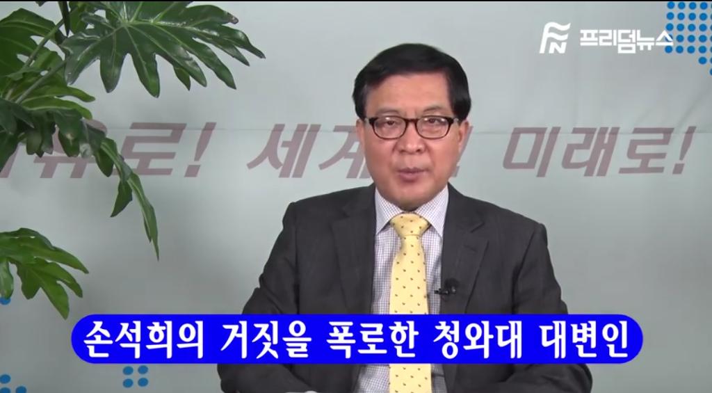 Image result for 김의겸 태블릿
