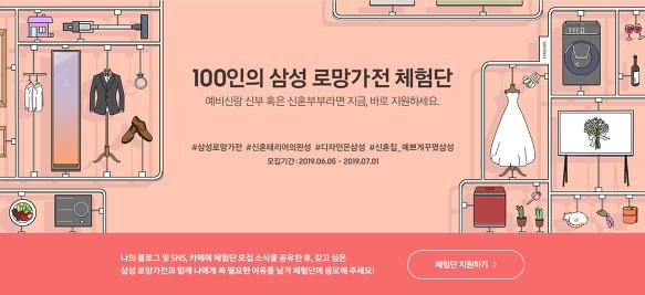 [삼성 신혼가전] 100인의 삼성 로망가전 체험단에 지원해보세요~!