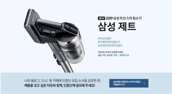 2019 삼성 무선스틱청소기, 삼성 제트 인증단 모집이 진행중입니다