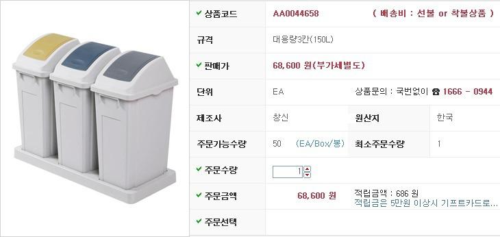 분리수거함(FRANCO) 대용량3칸(150L) 창신 제조업체의 청소용품/분리수거용기 가격비교 및 판매정보 소개