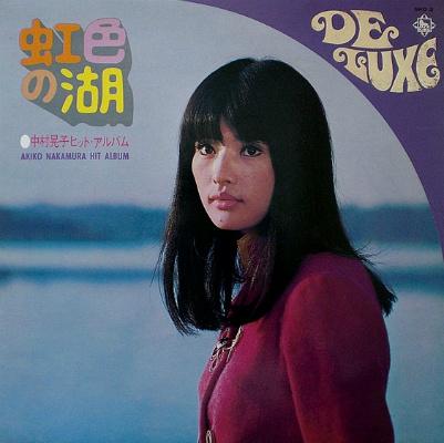 中村晃子 - 虹色の湖