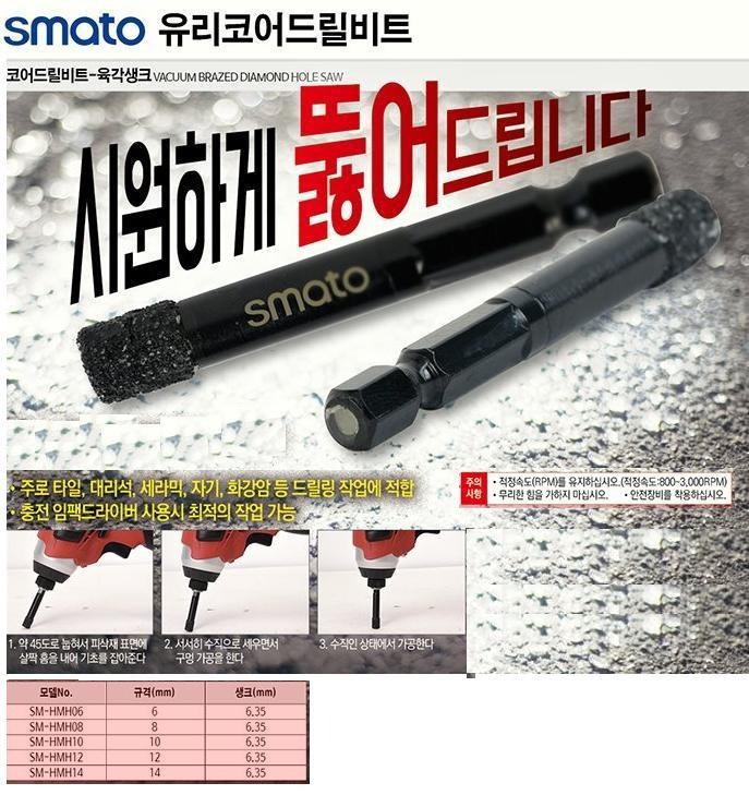 코어드릴비트-육각생크 SM-HMH06 SMATO유리코어드릴비트 제조업체의 공작기계/다이아몬드쏘/코아드릴빗트 가격비교 및 판매정보 소개