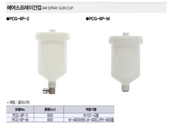 에어스프레이건컵 PCG-6P-M 이와다 제조업체의 도장공구/스프레이건컵 가격비교 및 판매정보 소개
