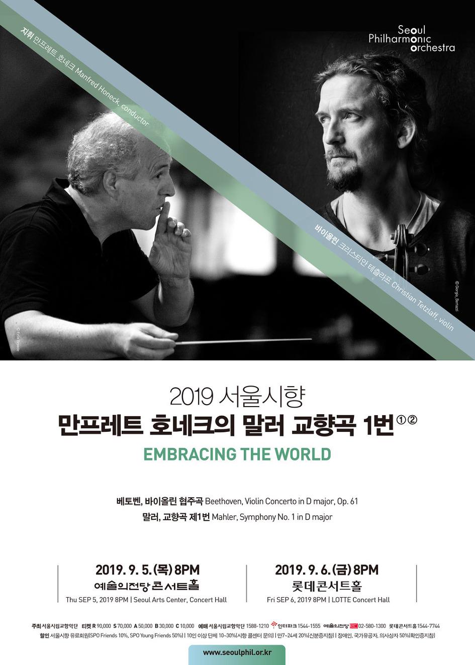 2019 서울시향 만프레트 호네크의 말러 교향곡 1번/2019.9.6.금/롯데콘서트홀