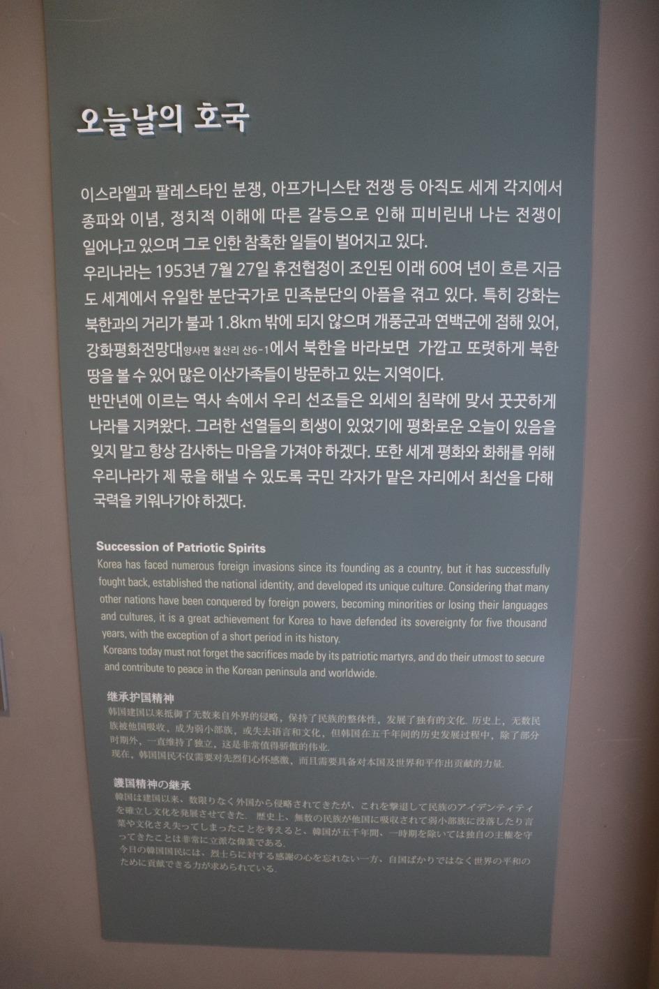 인천 강화전쟁박물관